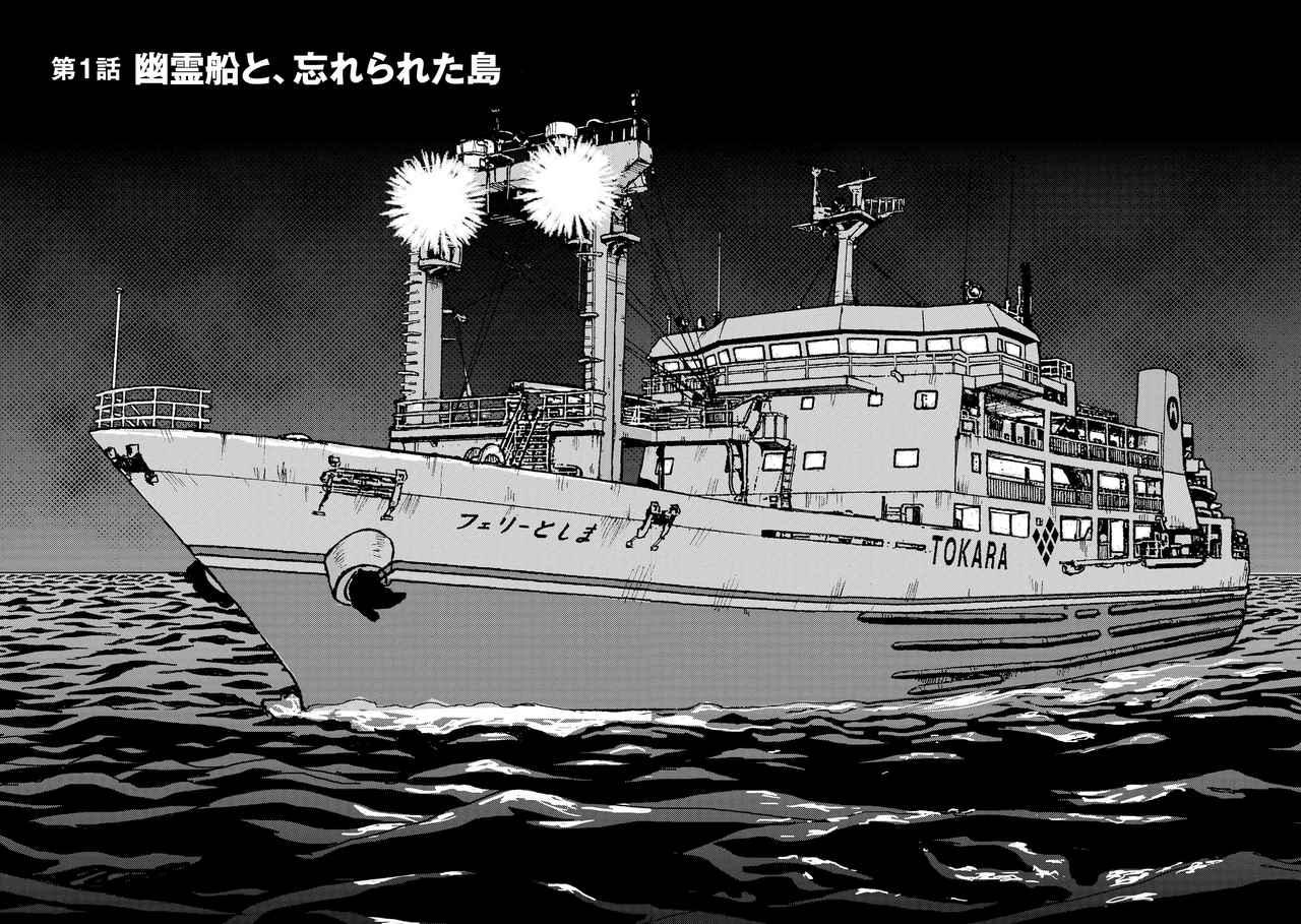 【特別公開】累計100万部突破! 「オーイ!とんぼ」第1話:幽霊船と、忘れられた島