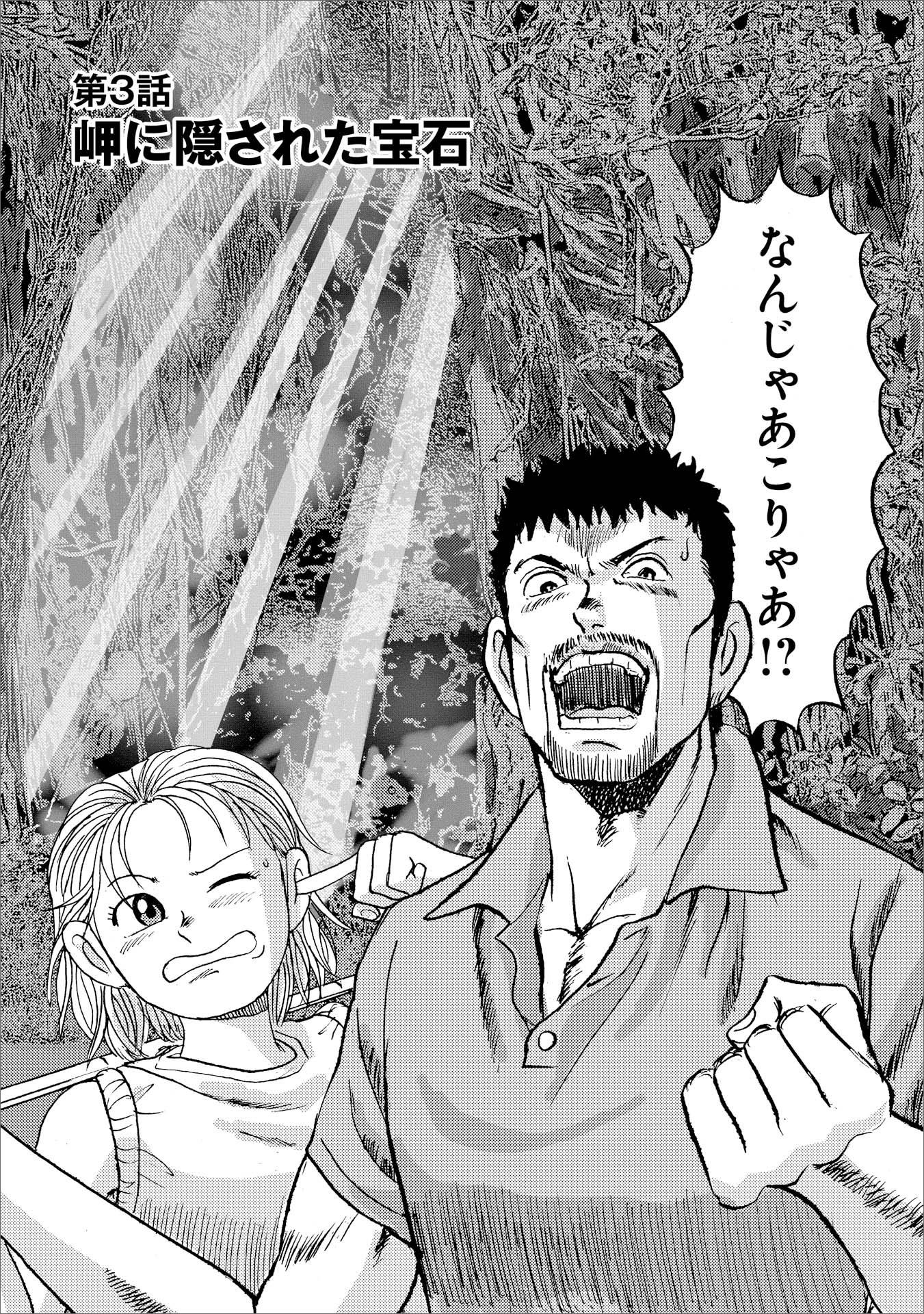 オーイ! とんぼ 第3話