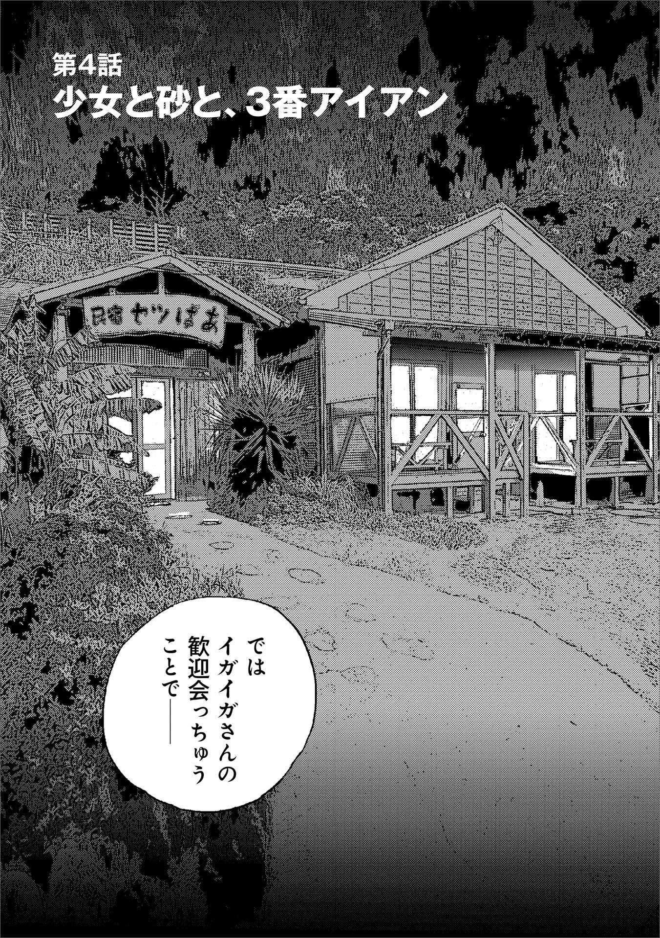 オーイ! とんぼ 第4話
