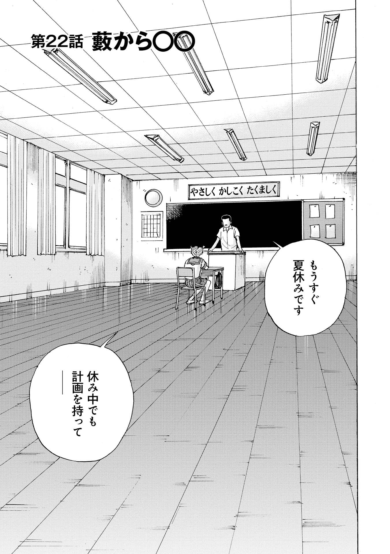オーイ! とんぼ 第22話
