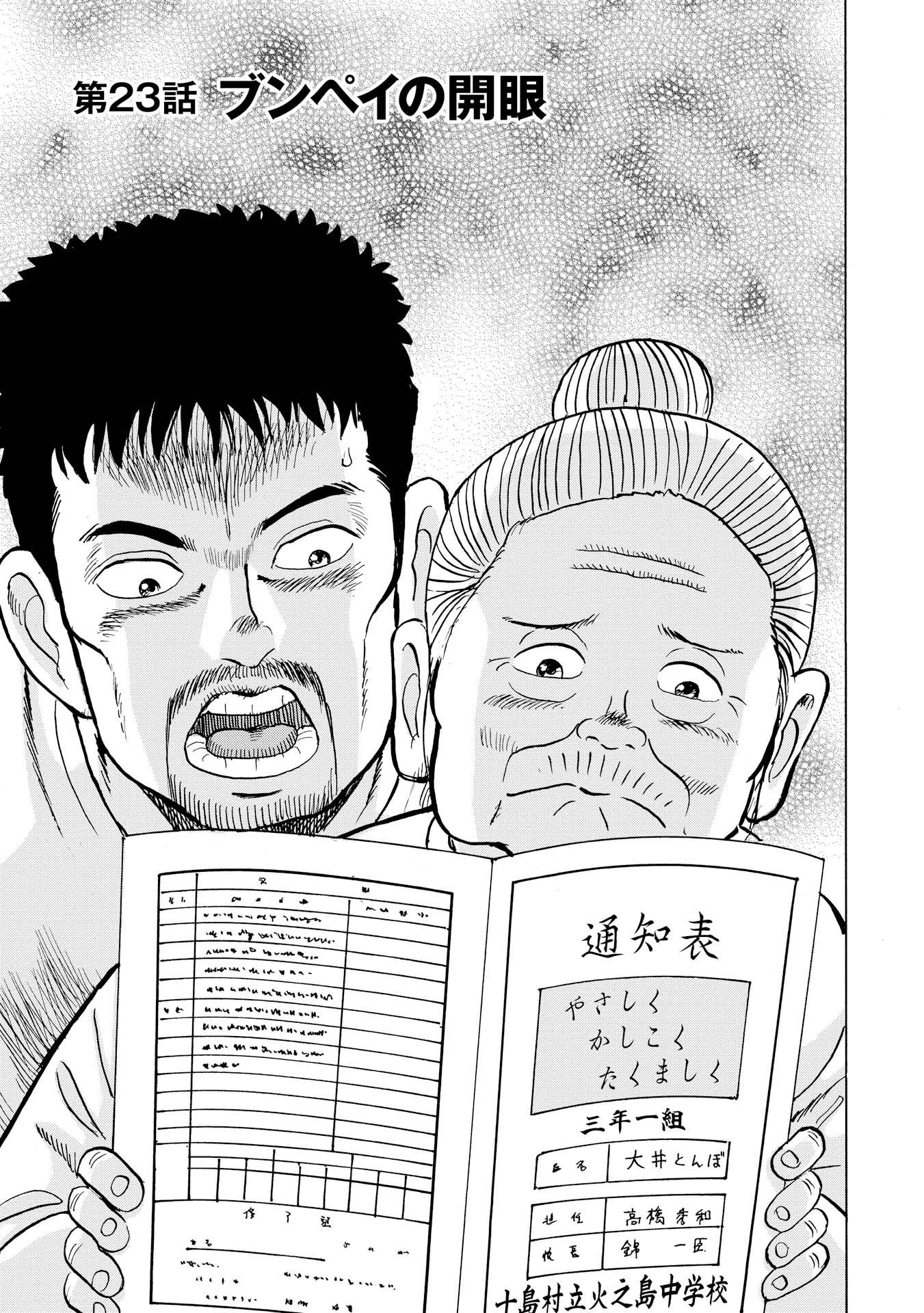 オーイ! とんぼ 第23話