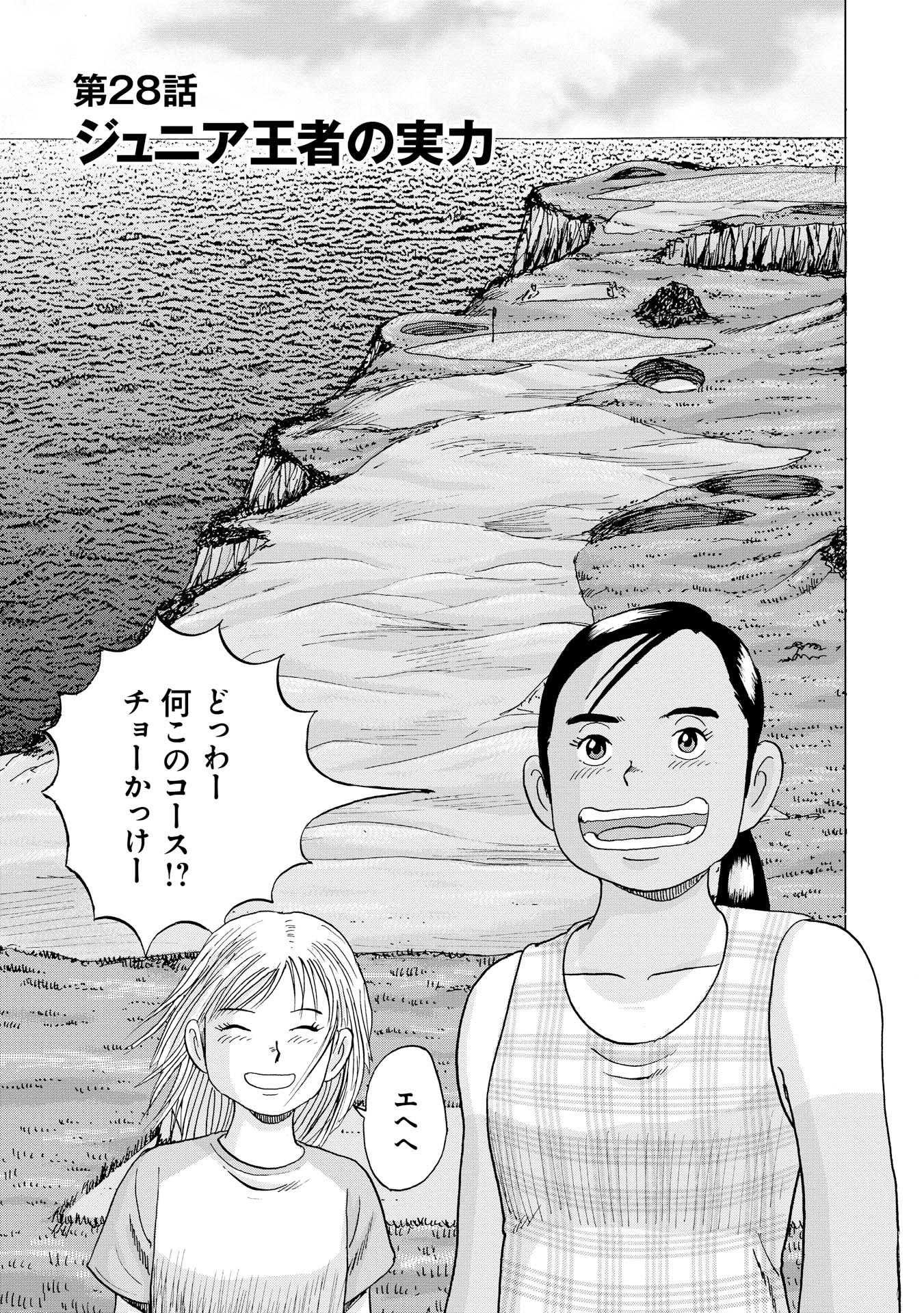 オーイ! とんぼ 第28話