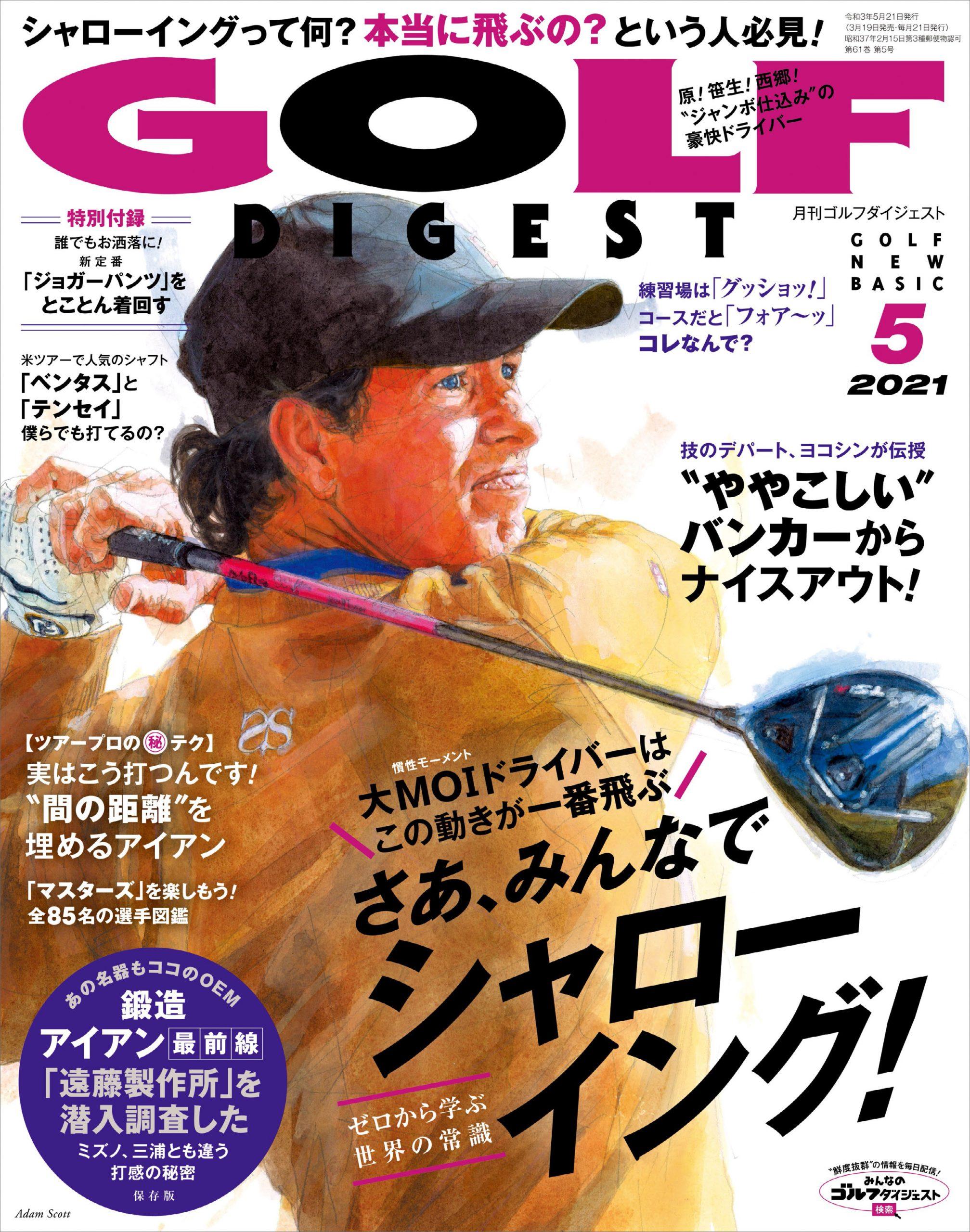 月刊ゴルフダイジェスト2021年5月号
