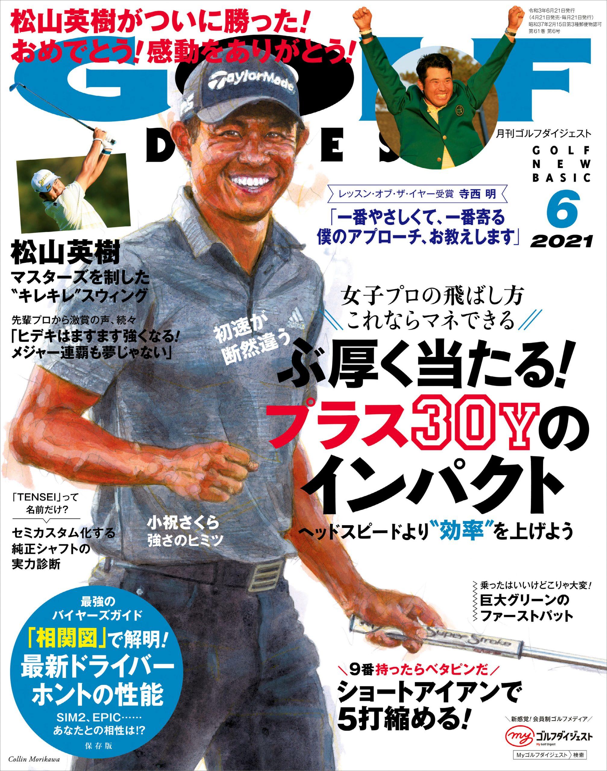 月刊ゴルフダイジェスト2021年6月号