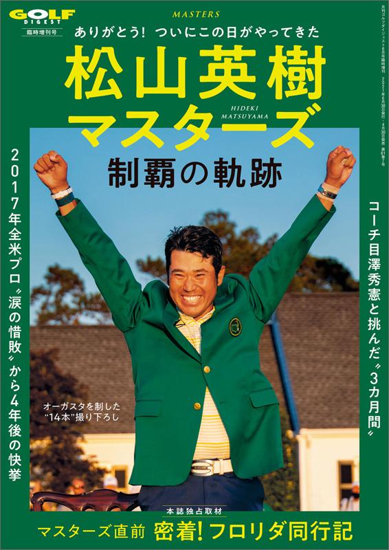 【臨時増刊】松山英樹 マスターズ制覇の軌跡