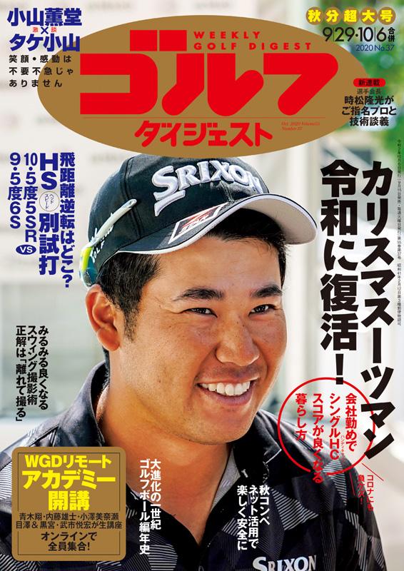 週刊ゴルフダイジェスト2020年9月29日・10月6日号