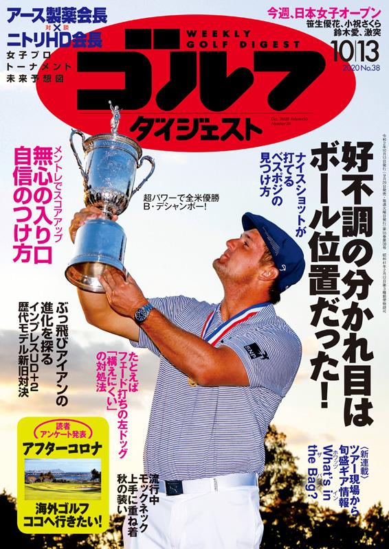 週刊ゴルフダイジェスト2020年10月13日号