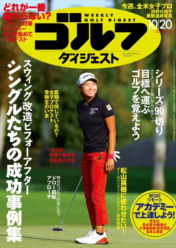 週刊ゴルフダイジェスト2020年10月20日号
