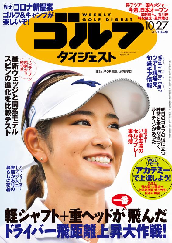 週刊ゴルフダイジェスト2020年10月27日号