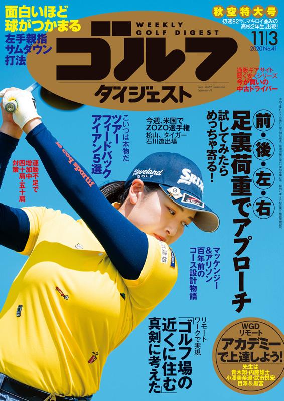 週刊ゴルフダイジェスト2020年11月3日号