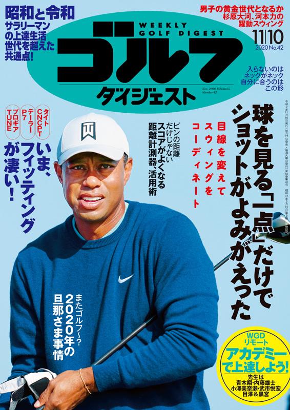 週刊ゴルフダイジェスト2020年11月10日号
