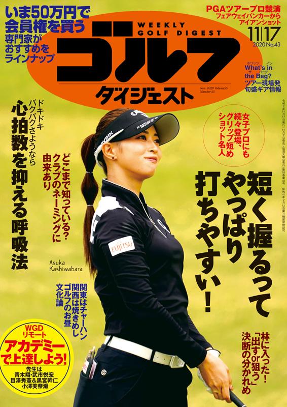 週刊ゴルフダイジェスト2020年11月17日号