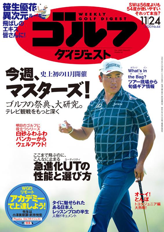 週刊ゴルフダイジェスト2020年11月24日号