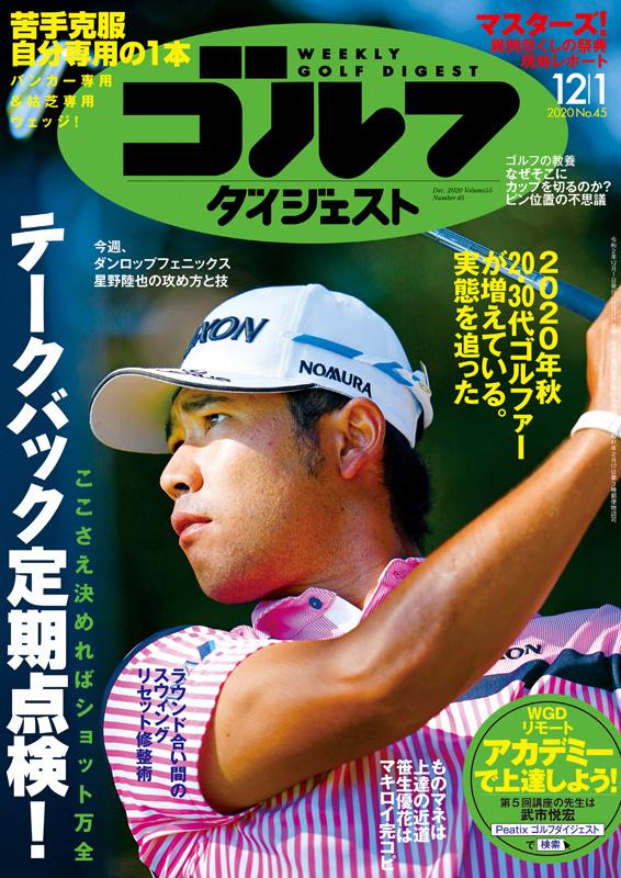 週刊ゴルフダイジェスト2020年12月1日号