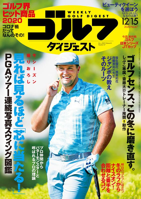 週刊ゴルフダイジェスト2020年12月15日号