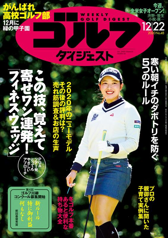 週刊ゴルフダイジェスト2020年12月22日号