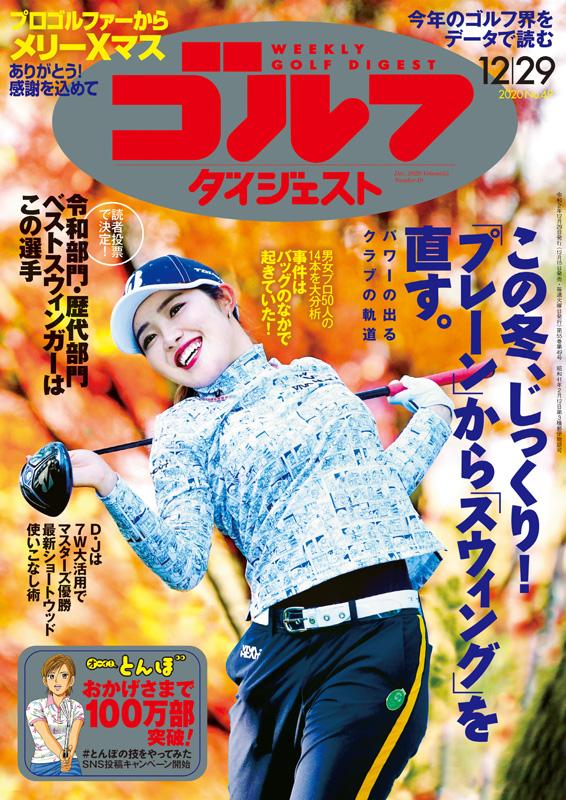 週刊ゴルフダイジェスト2020年12月29日号