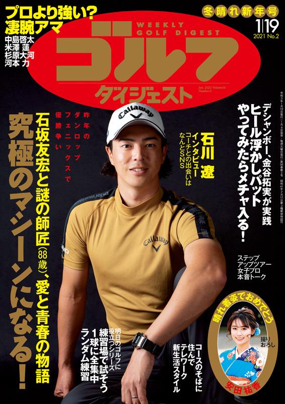週刊ゴルフダイジェスト2021年1月19日号