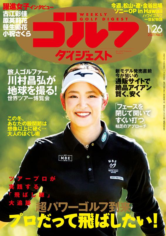 週刊ゴルフダイジェスト2021年1月26日号