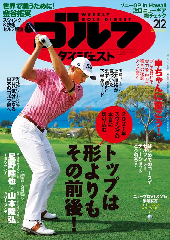 週刊ゴルフダイジェスト2021年2月2日号
