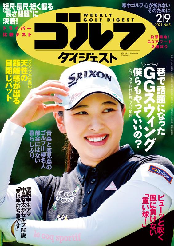 週刊ゴルフダイジェスト2021年2月9日号