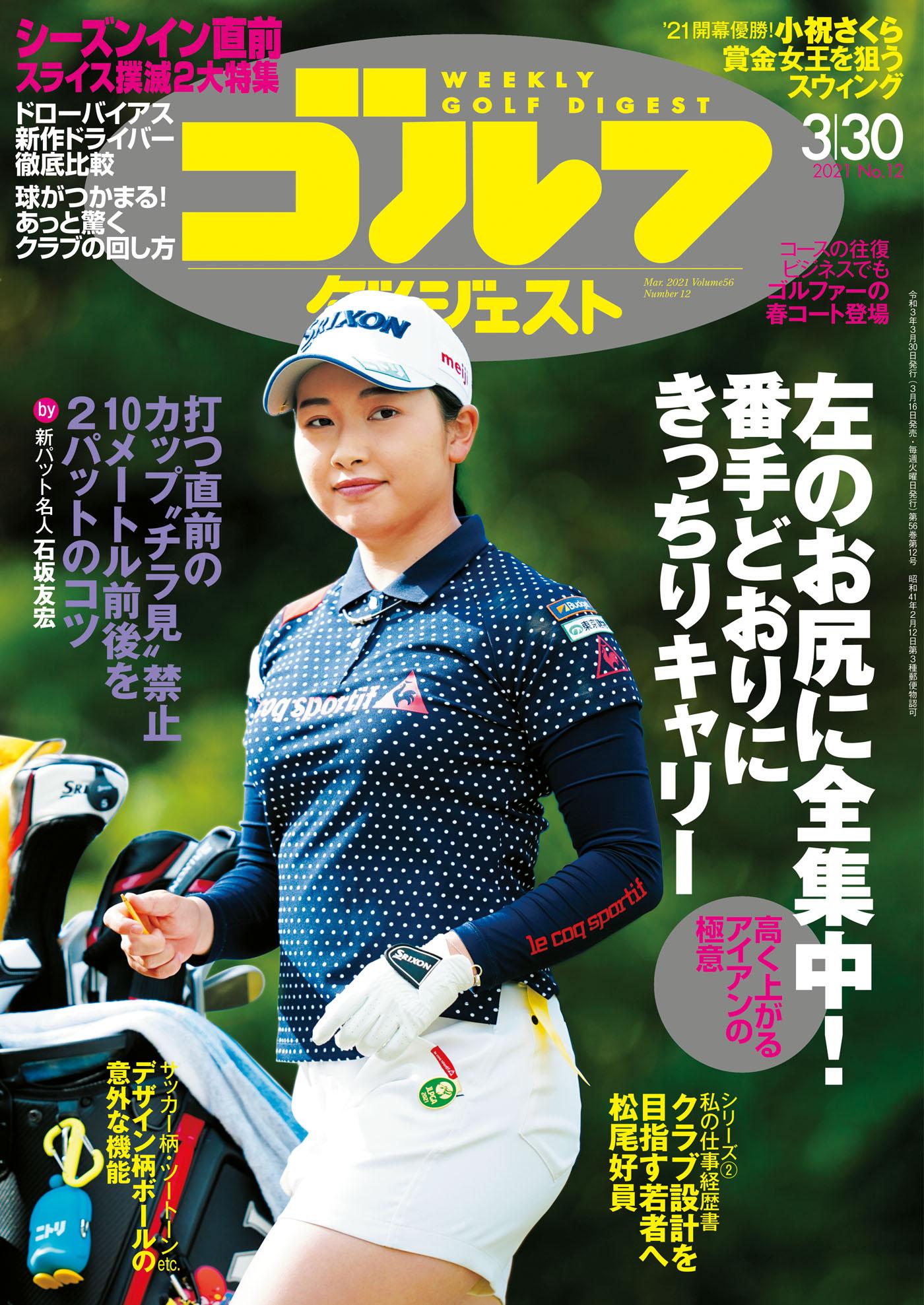 週刊ゴルフダイジェスト2021年3月30日号