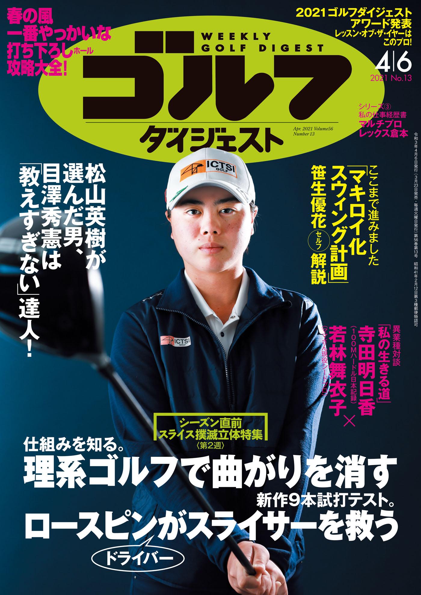 週刊ゴルフダイジェスト2021年4月6日号