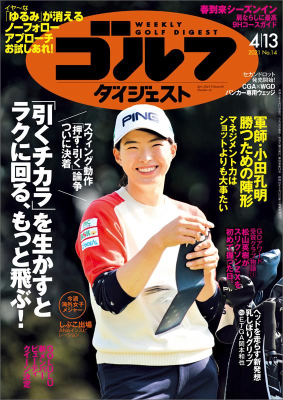 週刊ゴルフダイジェスト2021年4月13日号