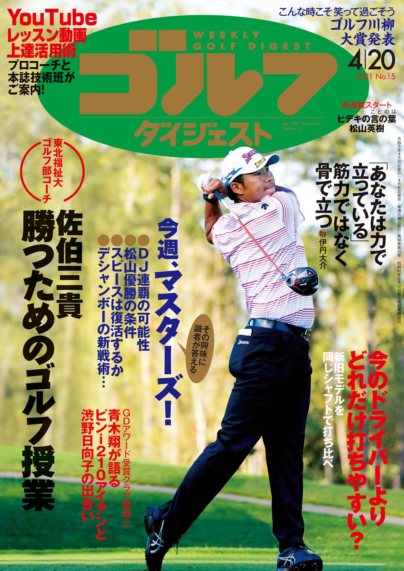 週刊ゴルフダイジェスト2021年4月20日号