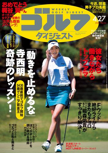 週刊ゴルフダイジェスト2021年4月27日号