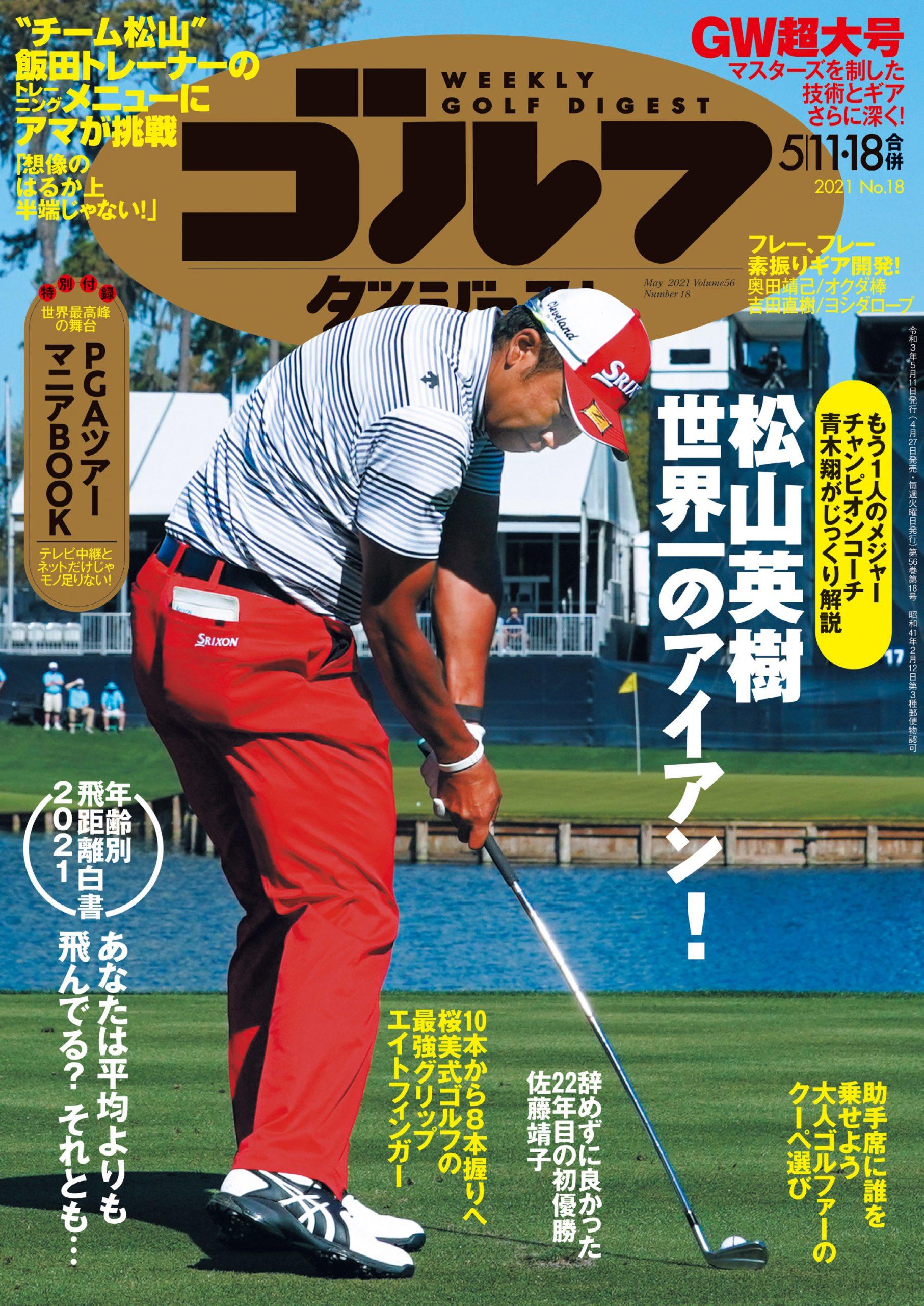 週刊ゴルフダイジェスト2021年5月11・18日号