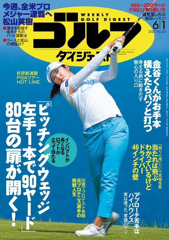 週刊ゴルフダイジェスト2021年6月1日号