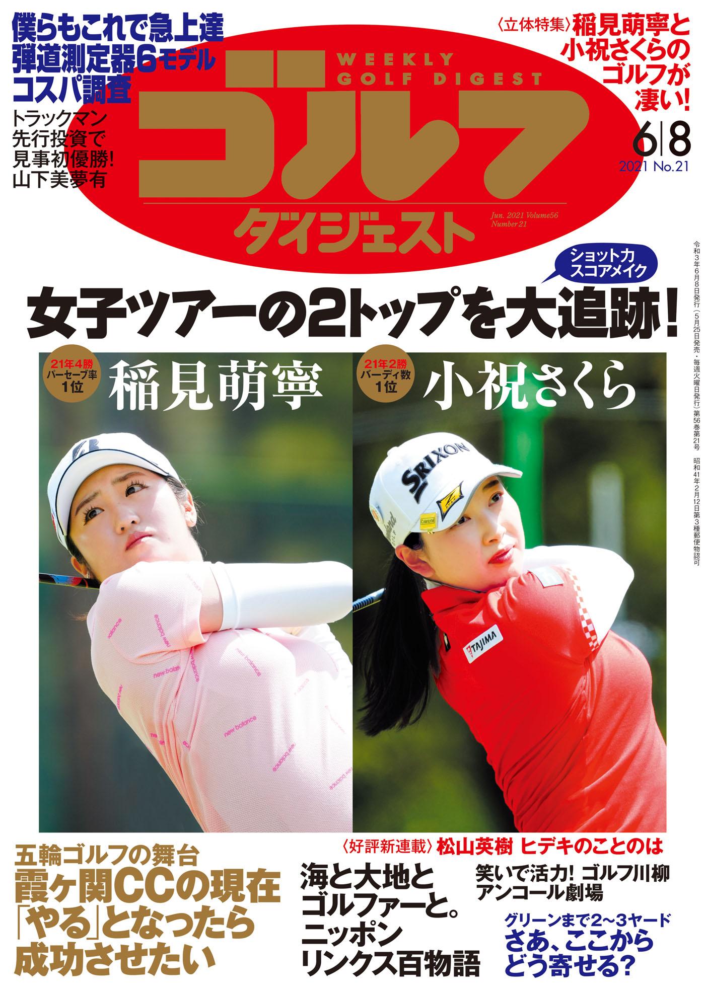 週刊ゴルフダイジェスト2021年6月8日号