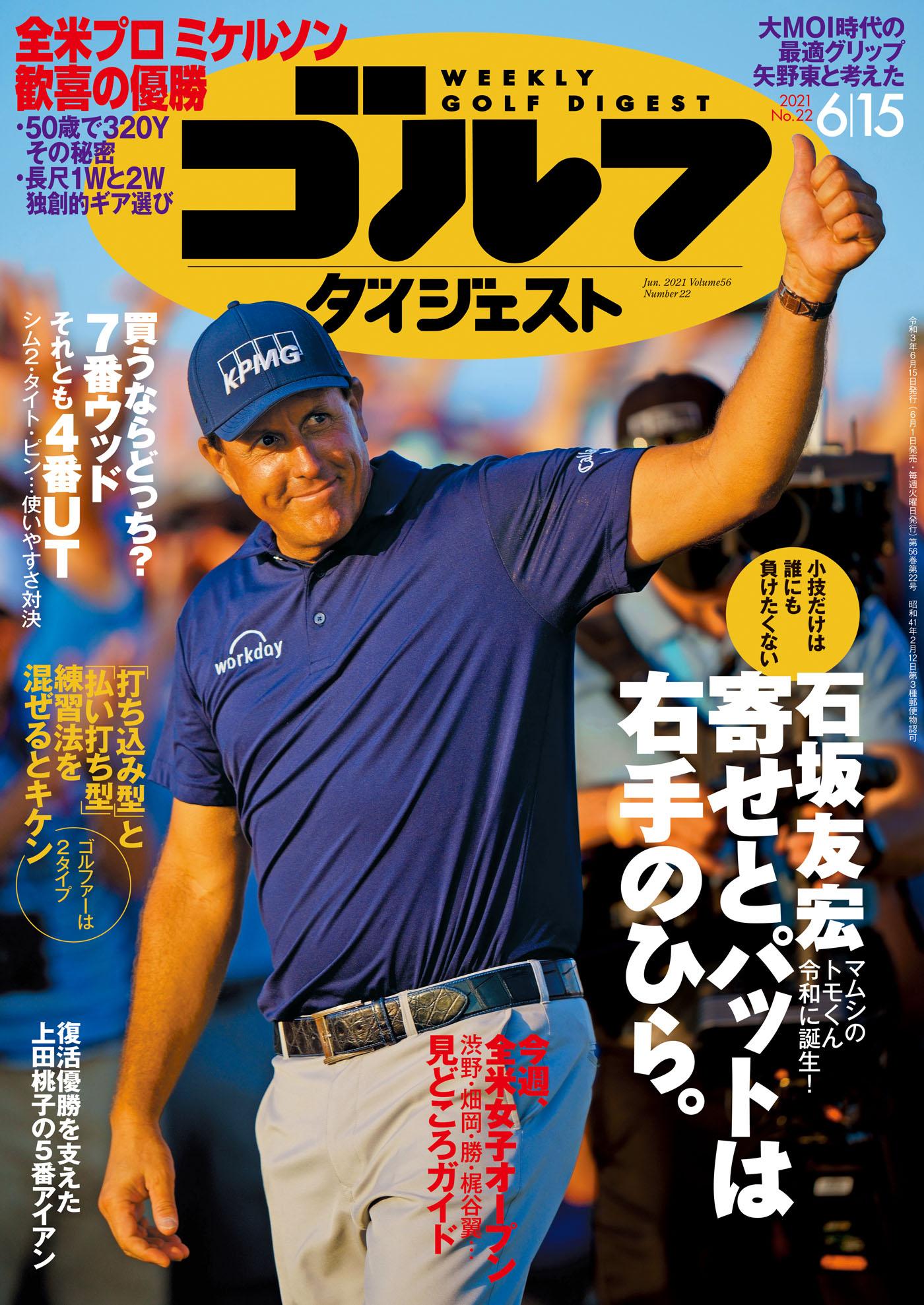 週刊ゴルフダイジェスト2021年6月15日号