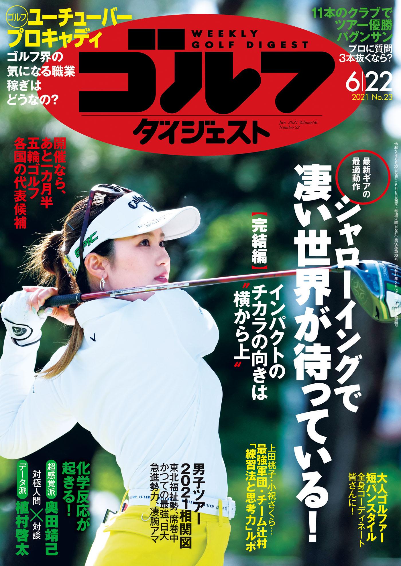 週刊ゴルフダイジェスト2021年6月22日号