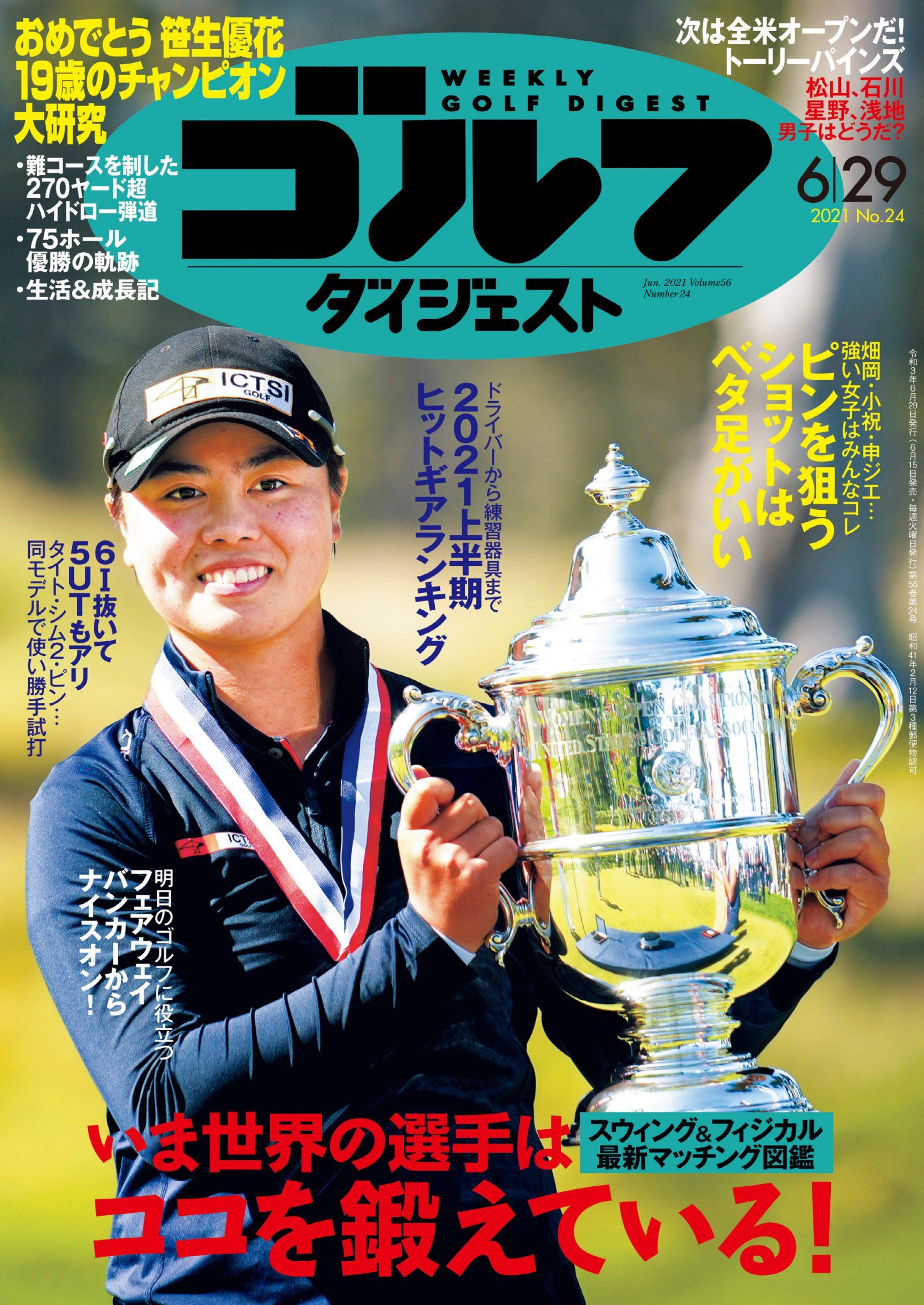 週刊ゴルフダイジェスト2021年6月29日号