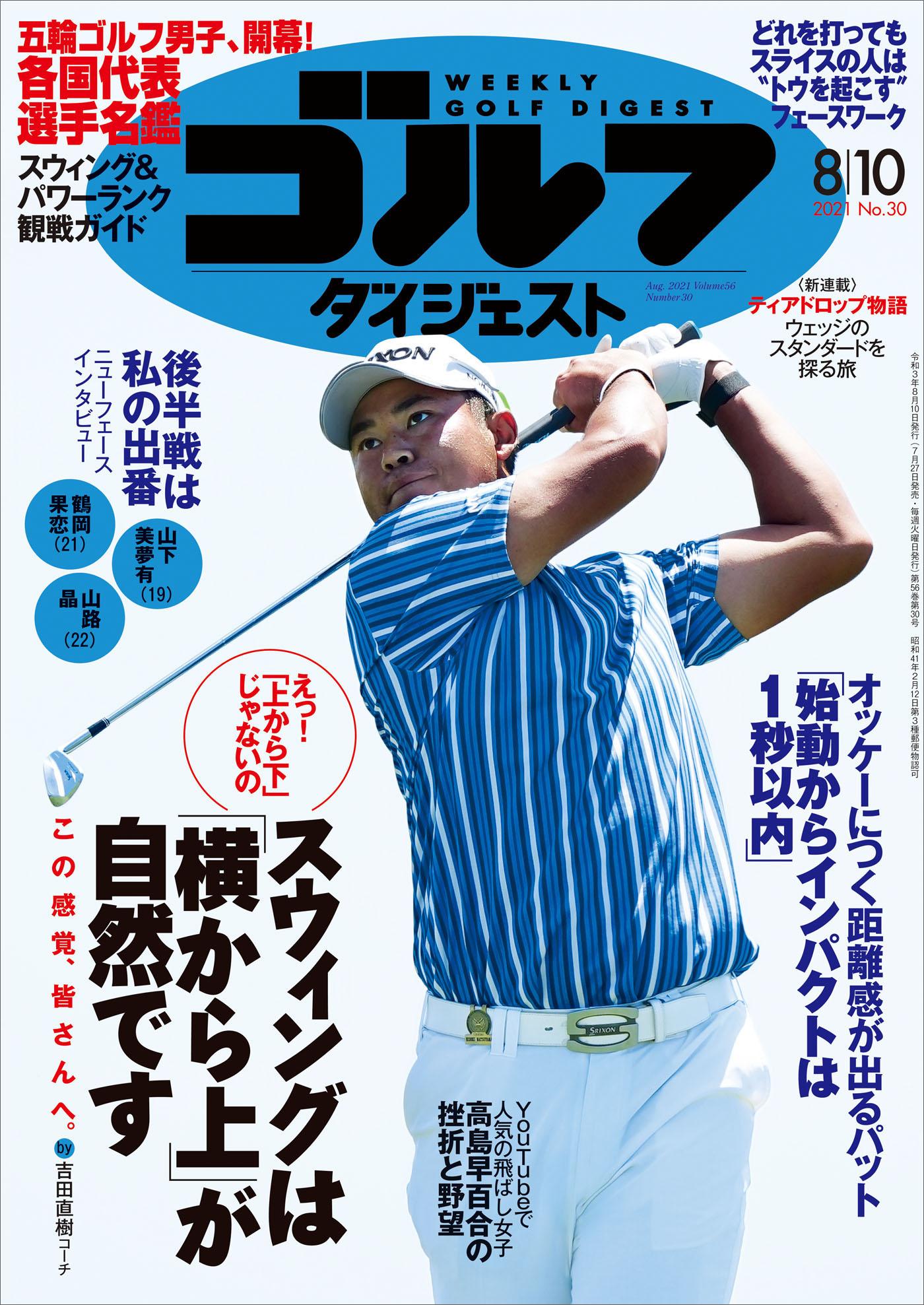 週刊ゴルフダイジェスト2021年8月10日号