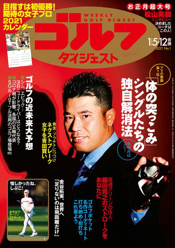 週刊ゴルフダイジェスト2021年1月5・12日号