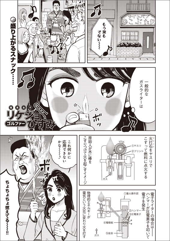 リケジョゴルファーひずみ 第1話