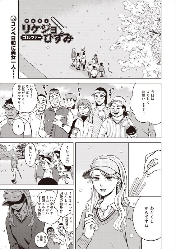 リケジョゴルファーひずみ 第2話