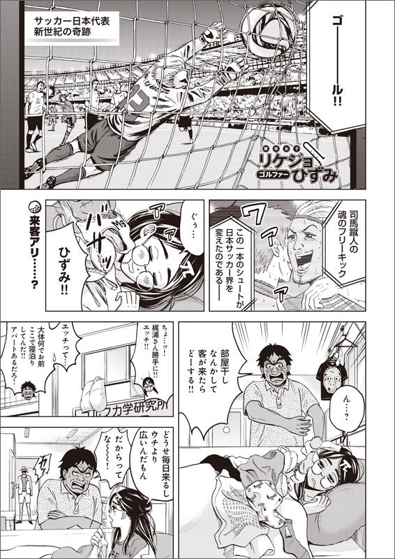 リケジョゴルファーひずみ 第3話