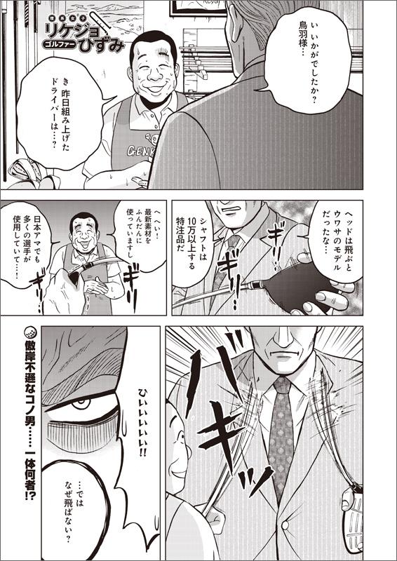 リケジョゴルファーひずみ 第4話