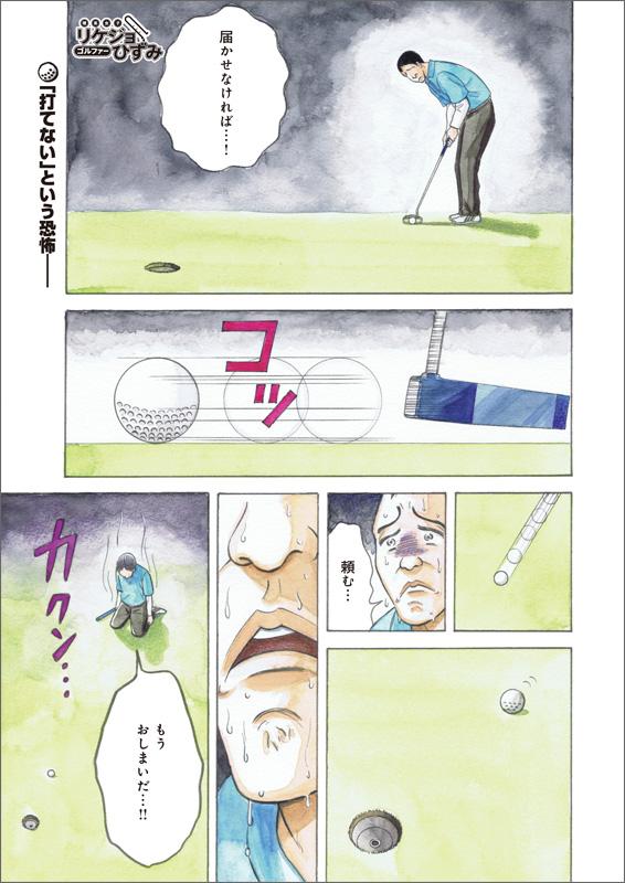 リケジョゴルファーひずみ 第5話