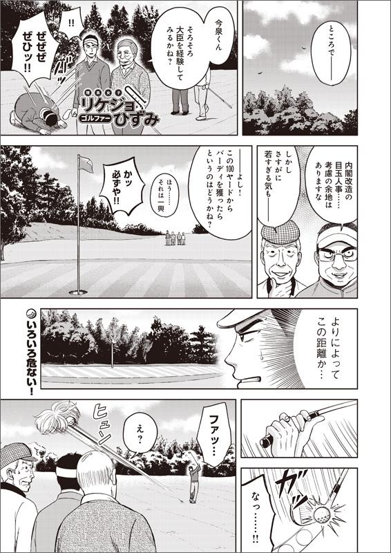 リケジョゴルファーひずみ 第6話