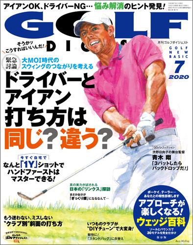 月刊ゴルフダイジェスト2020年7月号
