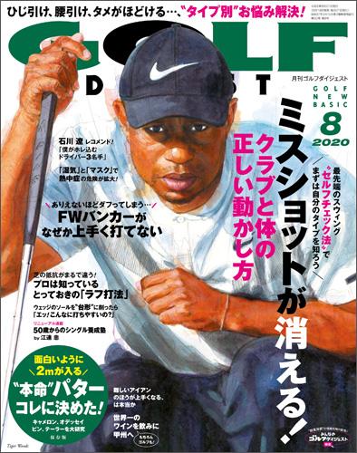 月刊ゴルフダイジェスト2020年8月号