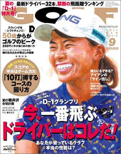 月刊ゴルフダイジェスト2020年9月号