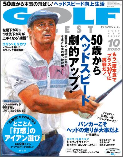 月刊ゴルフダイジェスト2020年10月号