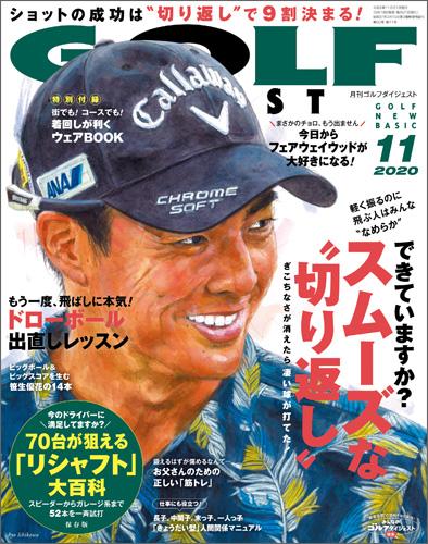 月刊ゴルフダイジェスト2020年11月号