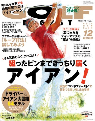 月刊ゴルフダイジェスト2020年12月号